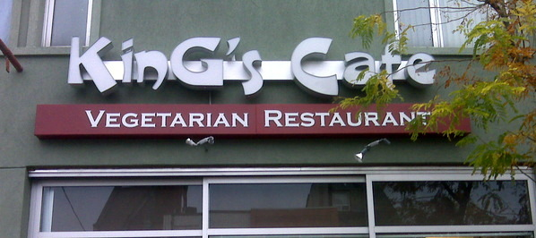 King's Cafe: Vegetarian Dining in Kensington Market (1/6)